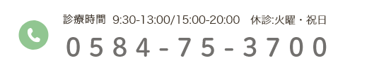 受付時間 9:30-13:00/15:00-20:00 休診:火曜・祝日 0584-75-3700