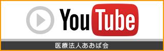 YouTube 医療法人あおば会